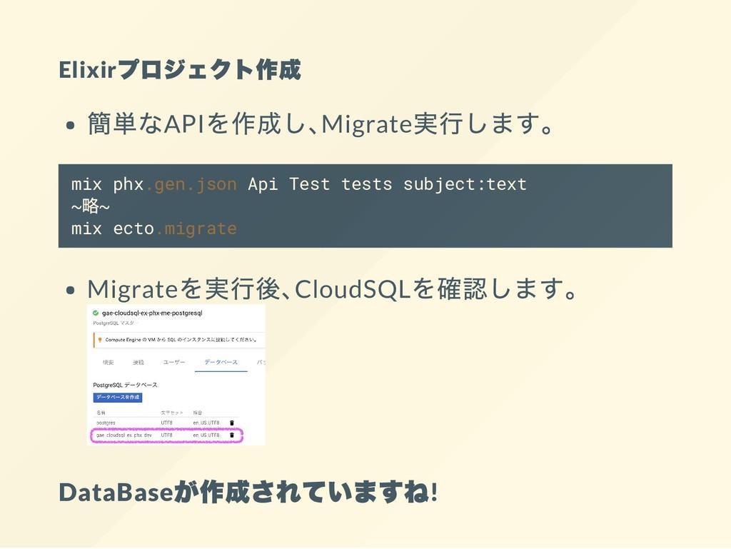 Elixir プロジェクト作成 簡単なAPI を作成し、Migrate 実行します。 mix ...