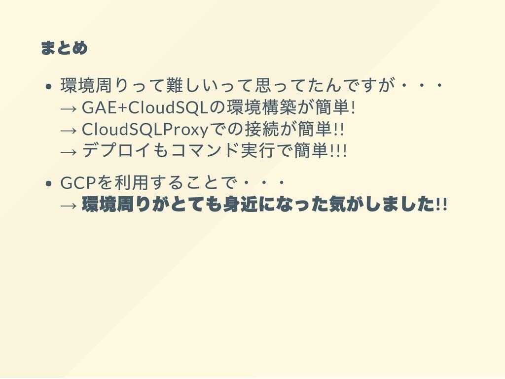 まとめ 環境周りって難しいって思ってたんですが・・・ → GAE+CloudSQL の環境構築...