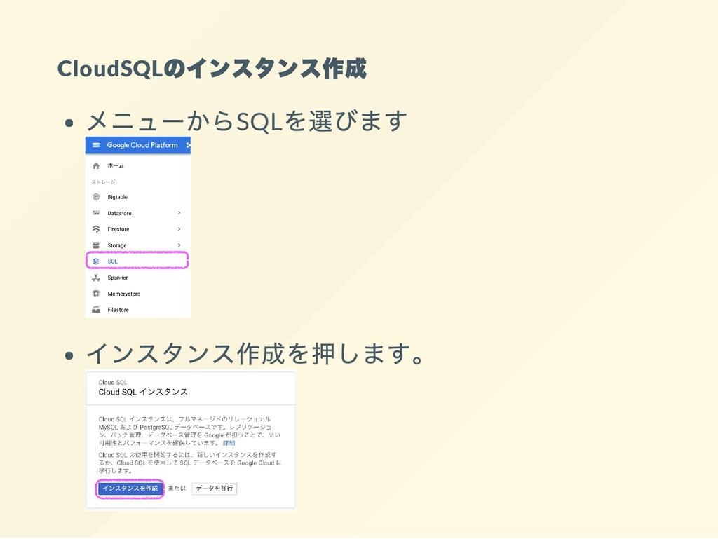 CloudSQL のインスタンス作成 メニューからSQL を選びます インスタンス作成を押しま...
