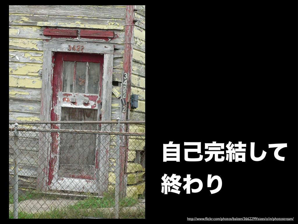 ࣗݾ݁ͯ͠ ऴΘΓ http://www.flickr.com/photos/balzen/3...