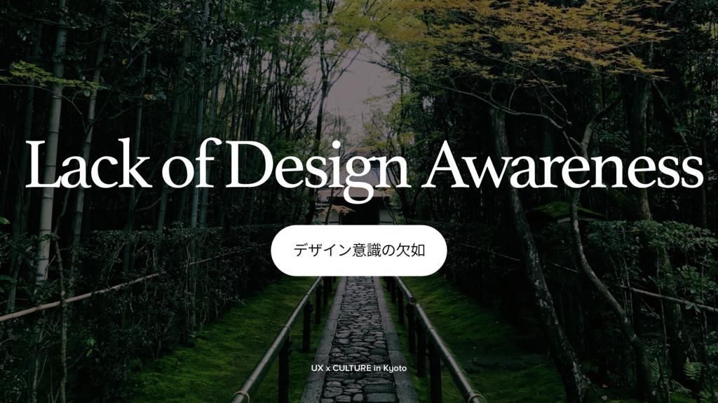 Lack of Design Awareness UX x CULTURE in Kyoto ...