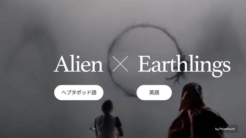 قفةهحس铂 by Paramount Earthlings Alien 薉铂