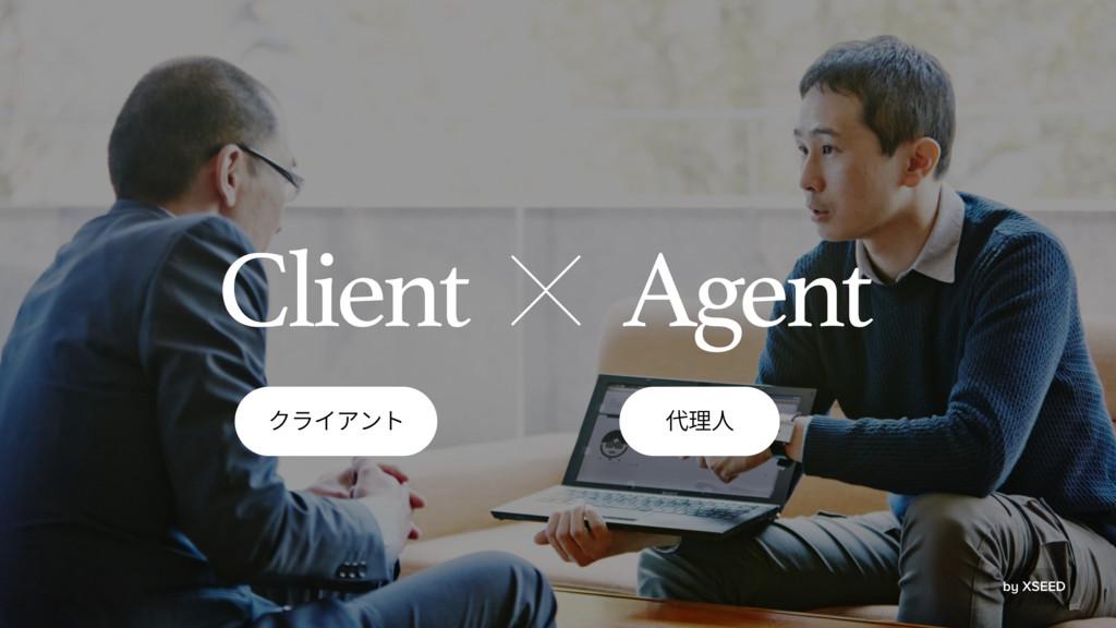 ؙٓ؎،ٝز ➿椚➂ Agent Client by XSEED