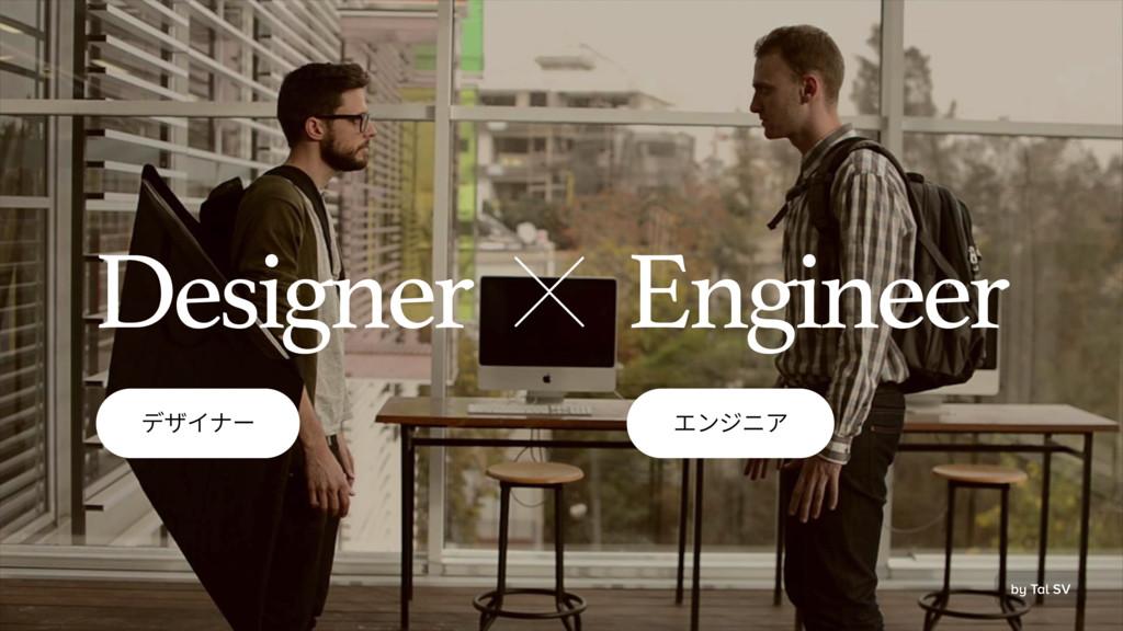رؠ؎ش٦ ؒٝآص، Engineer Designer by Tal SV