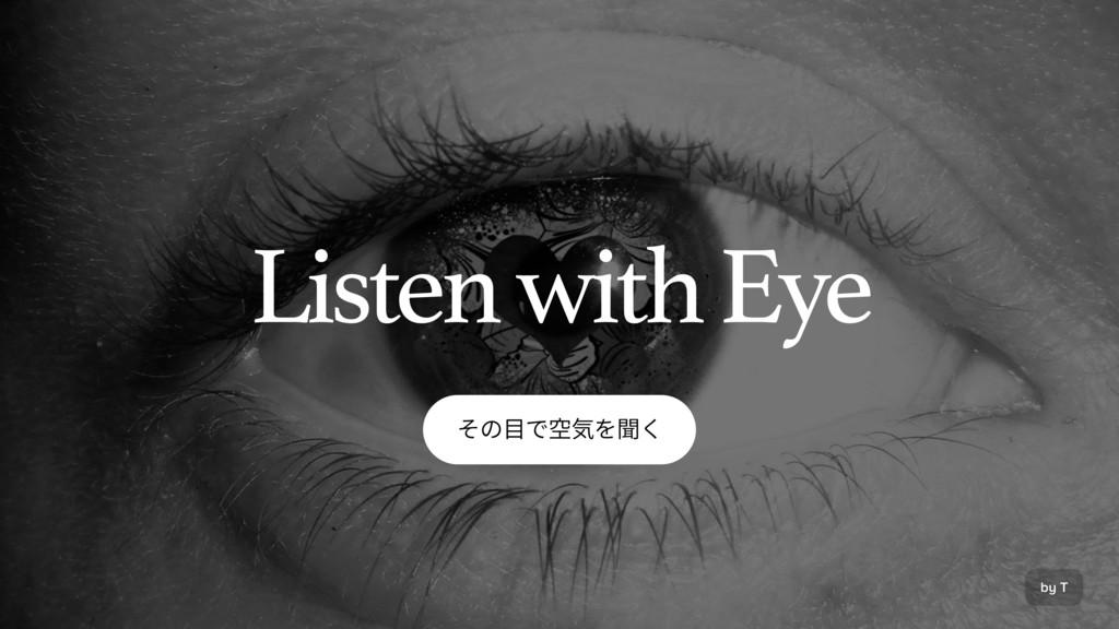 ך湡ד瑞孡耀ֻ by T Listen with Eye