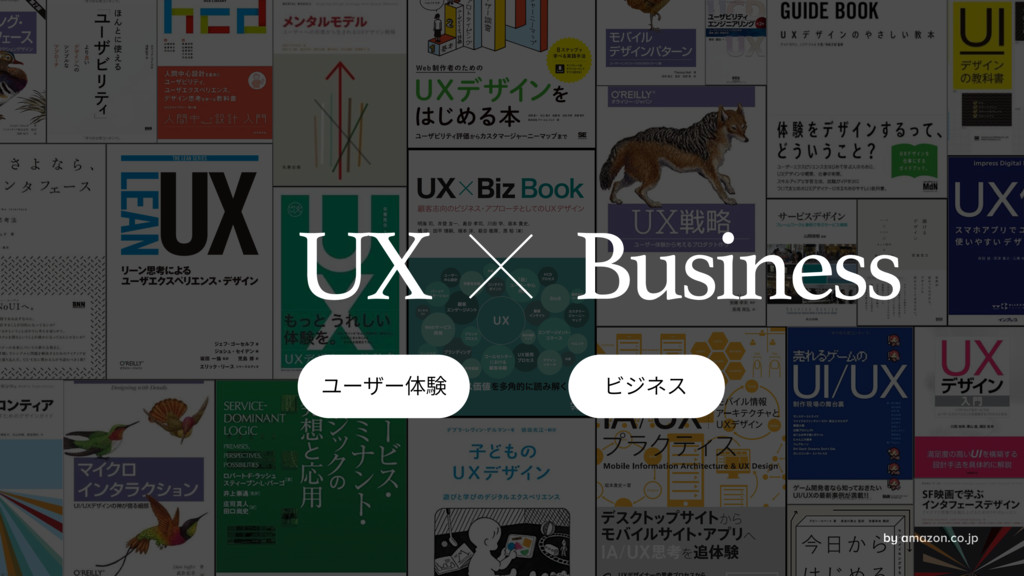 by amazon.co.jp Business UX ؽآطأ ِ٦ؠ٦⡤꿀