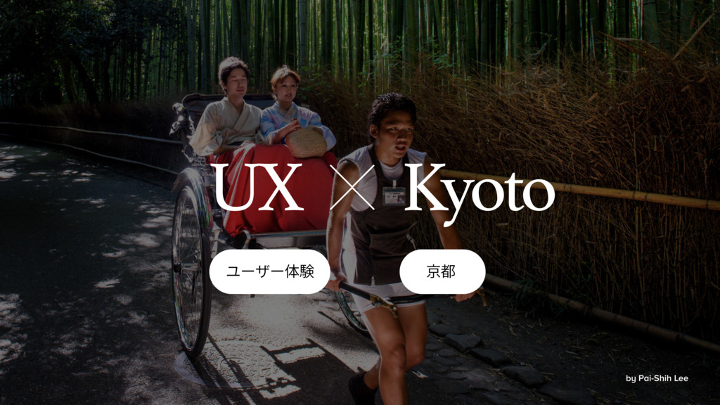 Kyoto UX ❨鿪 ِ٦ؠ٦⡤꿀 by Pai-Shih Lee