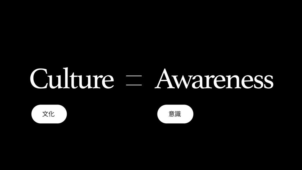 䠐陎 Awareness Culture 俑⻉