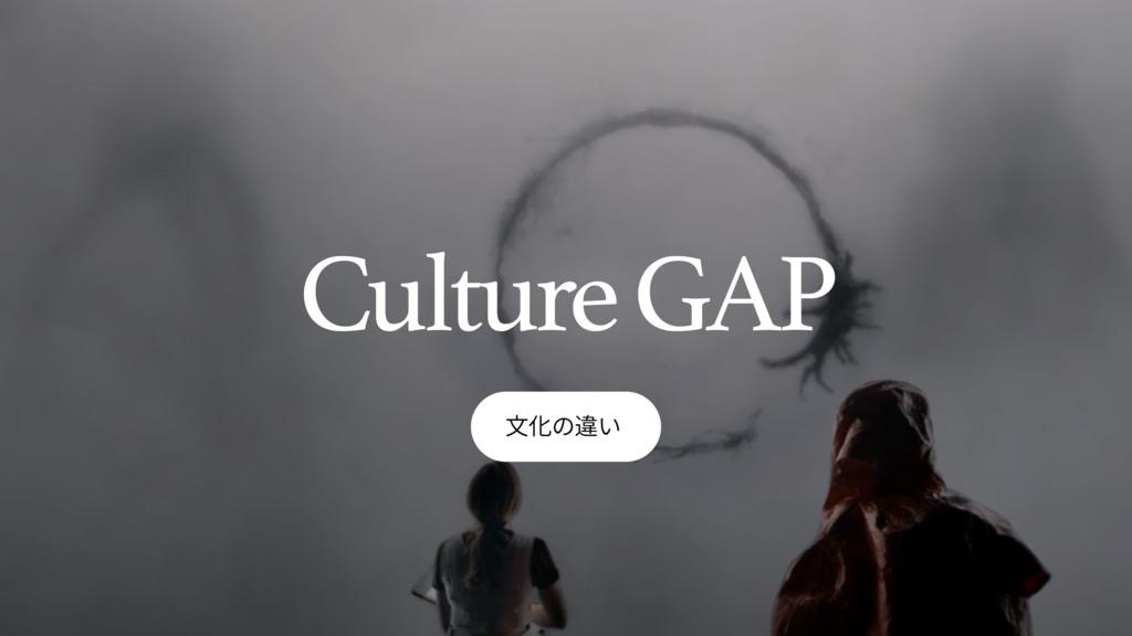 Culture GAP 俑⻉ך麩ְ