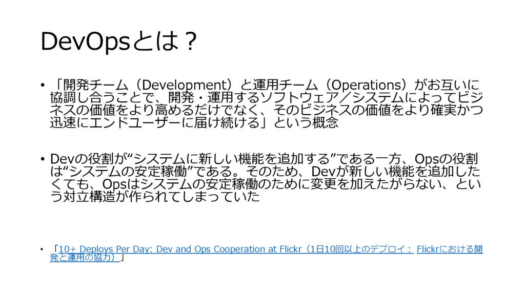 DevOpsとは? • 「開発チーム(Development)と運用チーム(Operation...
