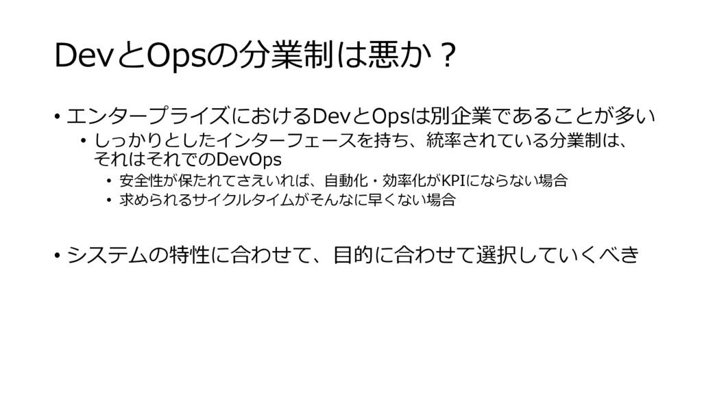DevとOpsの分業制は悪か? • エンタープライズにおけるDevとOpsは別企業であることが...