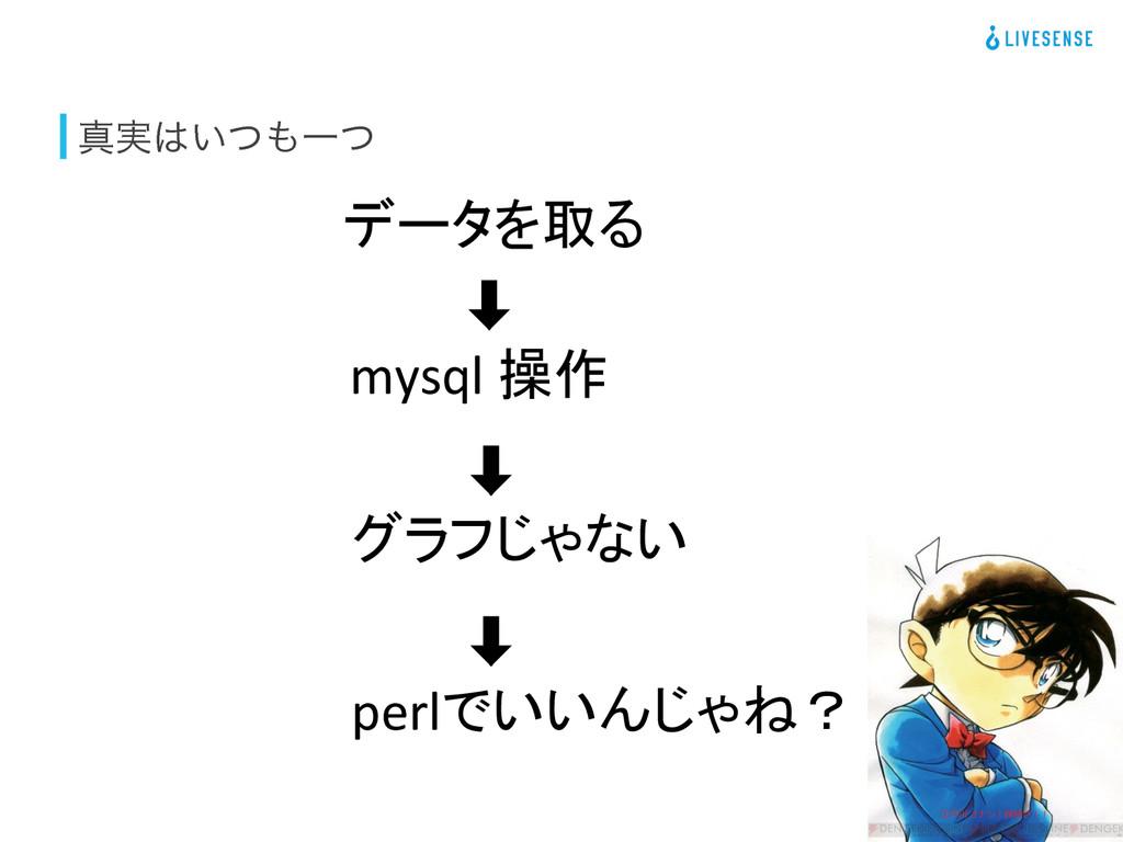 ਅ࣮͍ͭҰͭ データを取る     ‑  mysql 操作    ...