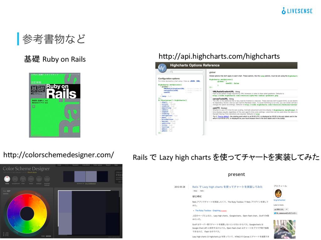 ߟॻͳͲ h[p://colorschemedesigner.com/ 基礎 Ruby...