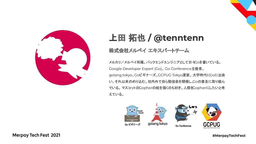#MerpayTechFest 株式会社メルペイ エキスパートチーム 上田 拓也 / @ten...