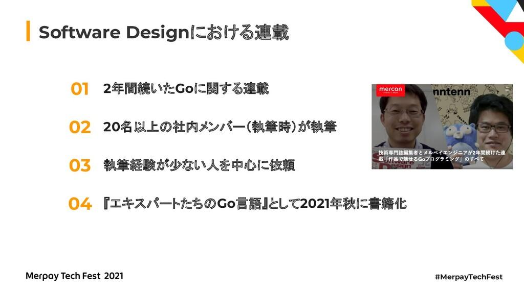 #MerpayTechFest Software Designにおける連載 2年間続いたGoに...