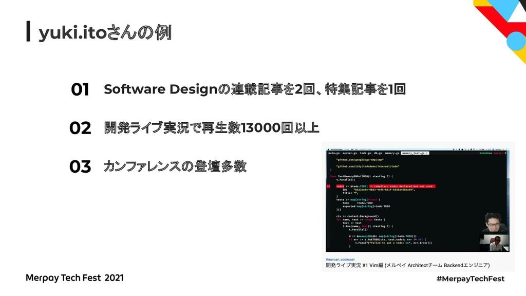 #MerpayTechFest yuki.itoさん 例 Software Design 連載...