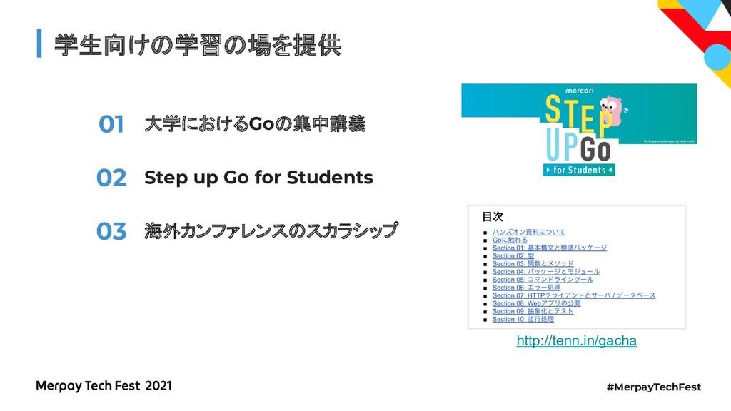 #MerpayTechFest 学生向け 学習 場を提供 大学におけるGo 集中講義 Step...