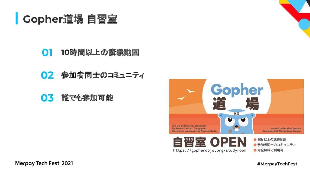 #MerpayTechFest Gopher道場 自習室 10時間以上 講義動画 参加者同士 ...