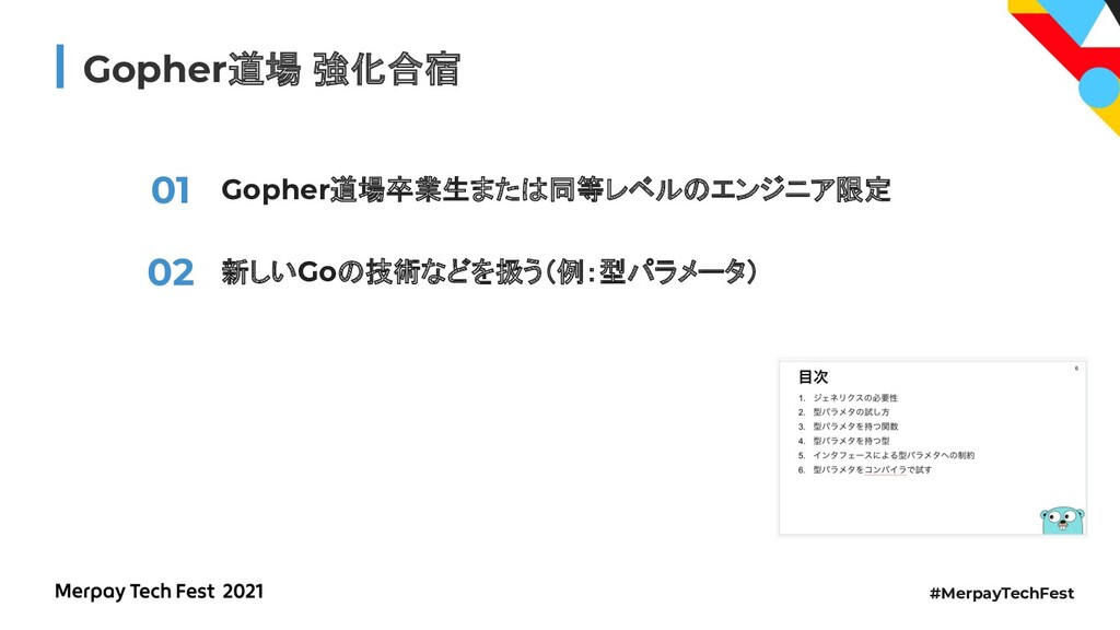 #MerpayTechFest Gopher道場 強化合宿 Gopher道場卒業生また 同等レ...
