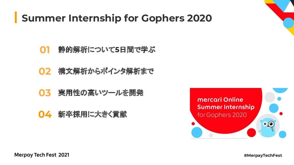#MerpayTechFest Summer Internship for Gophers 2...