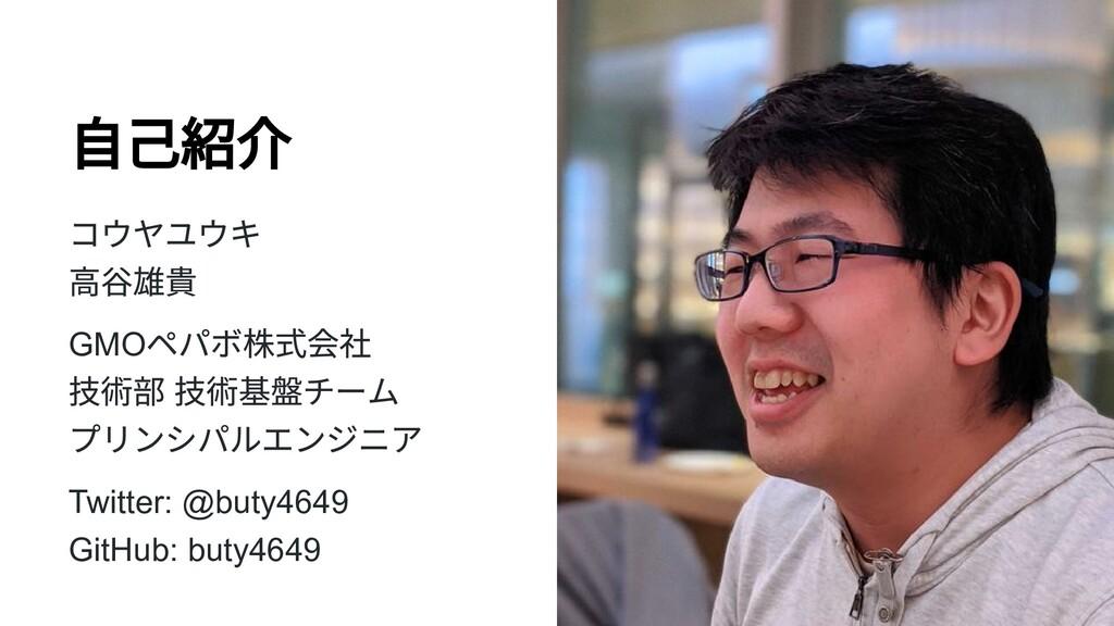 ⾃⼰紹介 コウヤユウキ ⾼⾕雄貴 GMO ペパボ株式会社 技術部 技術基盤チーム プリンシパル...