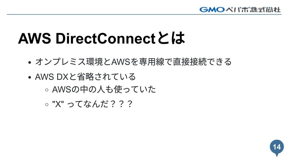AWS DirectConnect とは オンプレミス環境とAWS を専⽤線で直接接続できる ...