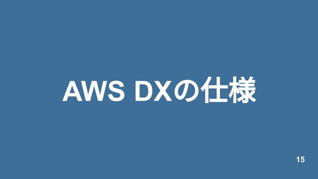 AWS DX の仕様 15