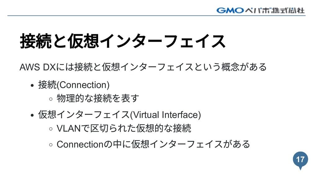 接続と仮想インターフェイス AWS DX には接続と仮想インターフェイスという概念がある 接続...