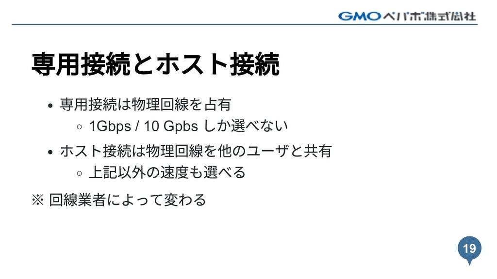 専⽤接続とホスト接続 専⽤接続は物理回線を占有 1Gbps / 10 Gpbs しか選べない ...