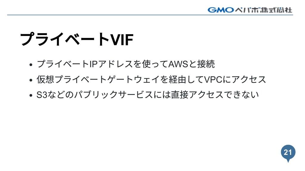 プライベートVIF プライベートIP アドレスを使ってAWS と接続 仮想プライベートゲートウ...