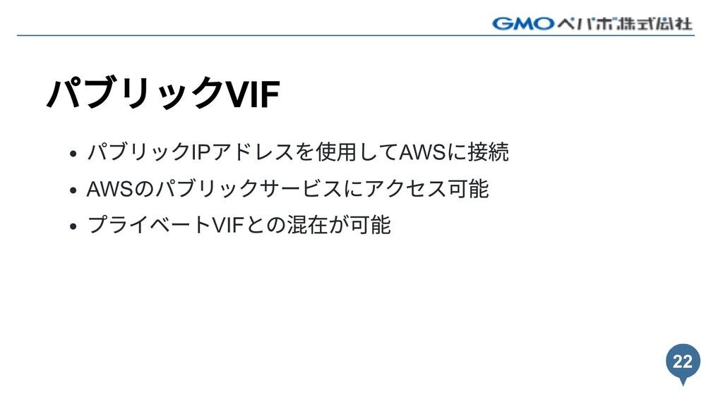 パブリックVIF パブリックIP アドレスを使⽤してAWS に接続 AWS のパブリックサービ...