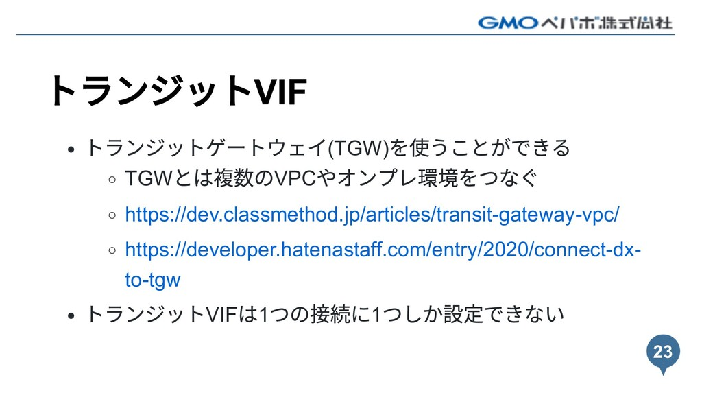 トランジットVIF トランジットゲートウェイ(TGW) を使うことができる TGW とは複数の...