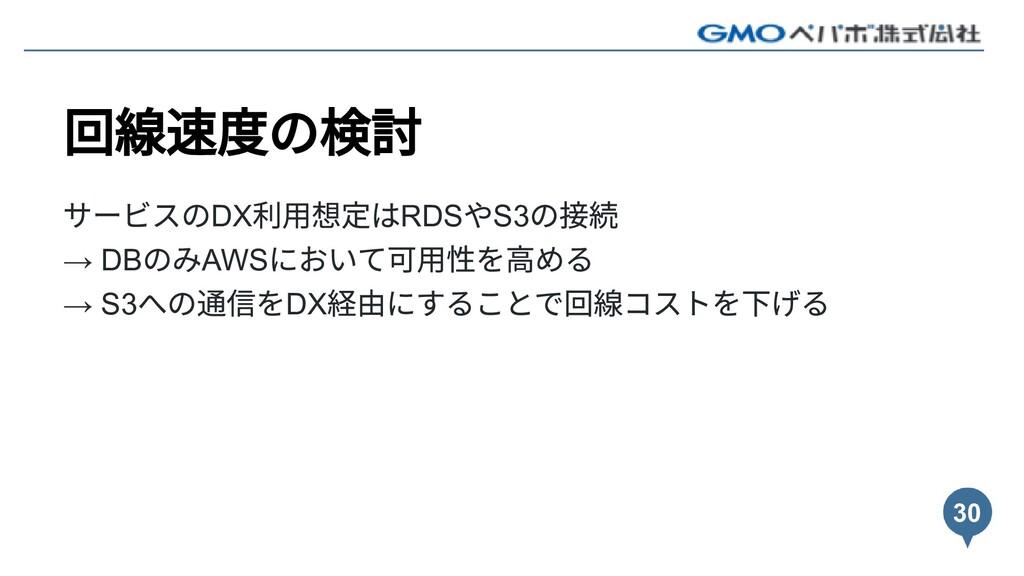 回線速度の検討 サービスのDX 利⽤想定はRDS やS3 の接続 → DB のみAWS におい...