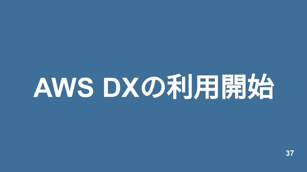 AWS DX の利⽤開始 37