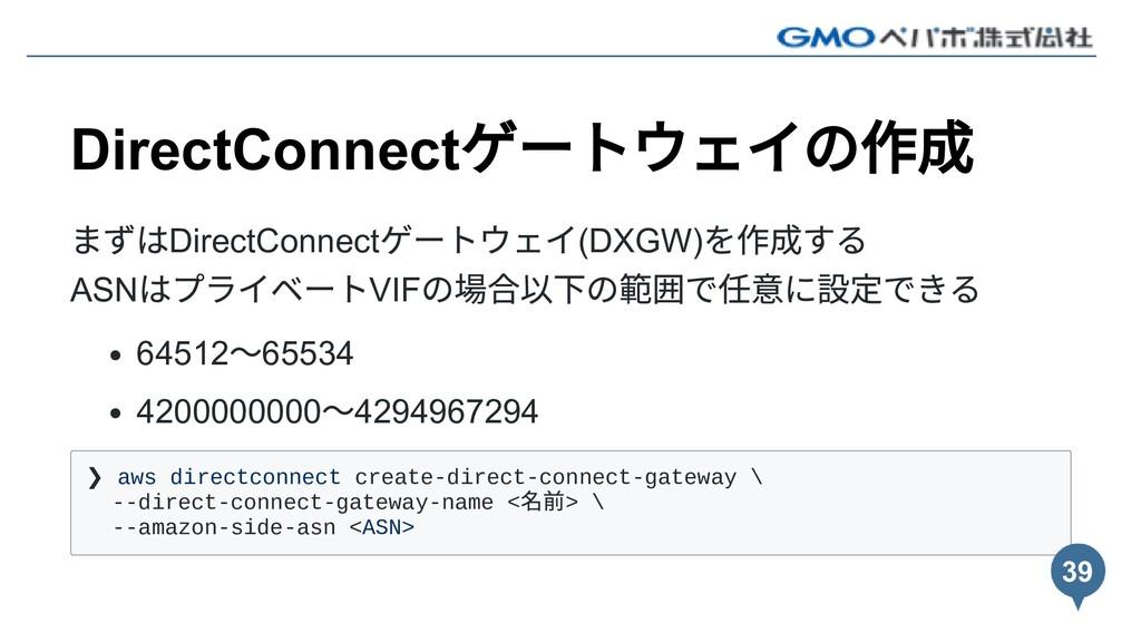 DirectConnect ゲートウェイの作成 まずはDirectConnect ゲートウェイ...