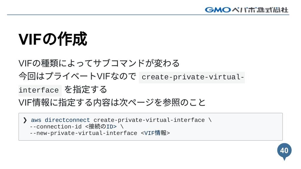 VIF の作成 VIF の種類によってサブコマンドが変わる 今回はプライベートVIF なので ...