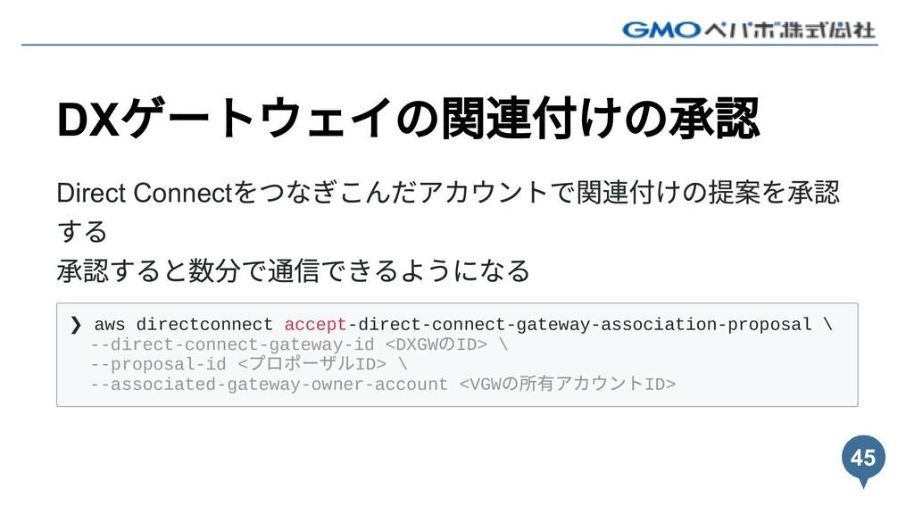DX ゲートウェイの関連付けの承認 Direct Connect をつなぎこんだアカウントで関...