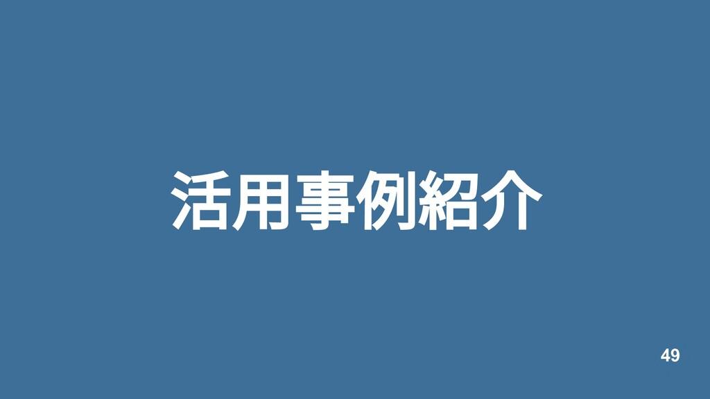 活⽤事例紹介 49