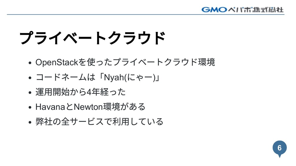 プライベートクラウド OpenStack を使ったプライベートクラウド環境 コードネームは「N...