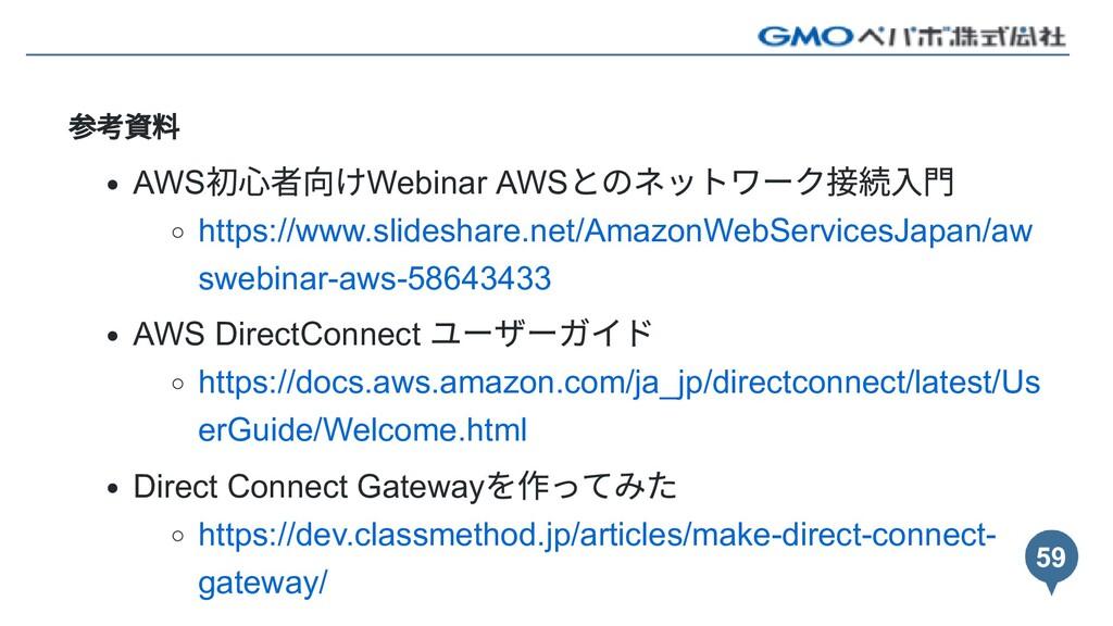 参考資料 AWS 初⼼者向けWebinar AWS とのネットワーク接続⼊⾨ https://...