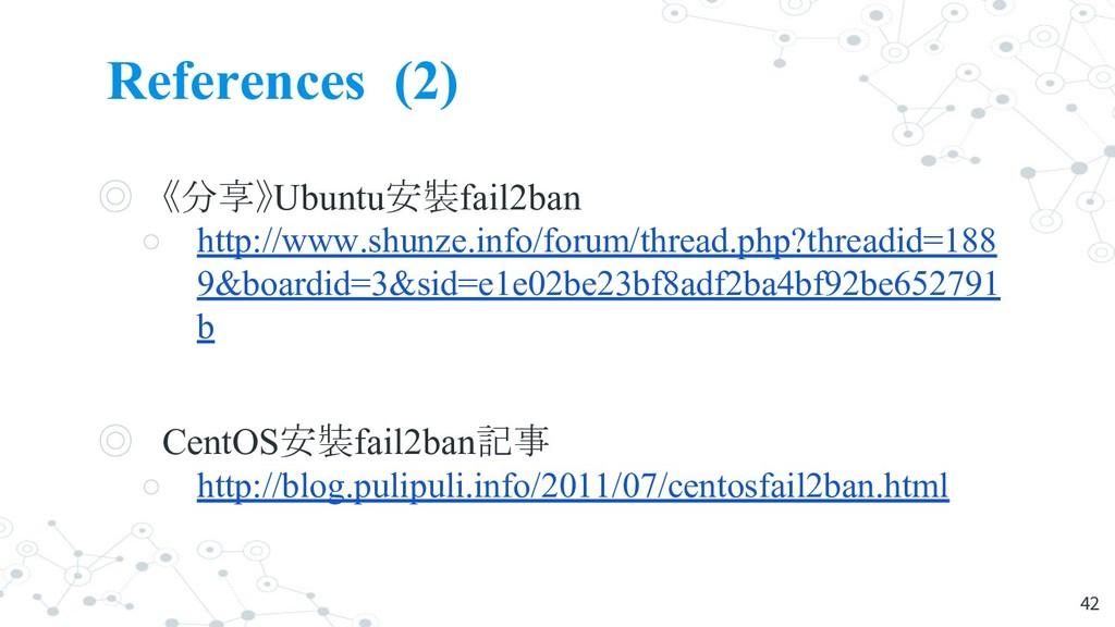 References (2) ◎ 《分享》Ubuntu安裝fail2ban ○ http://...