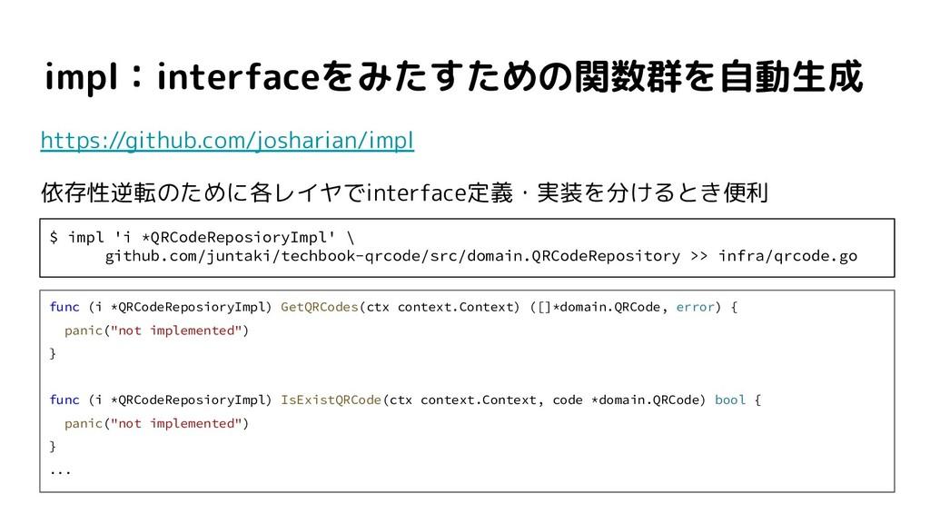 impl:interfaceをみたすための関数群を自動生成 https://github.co...