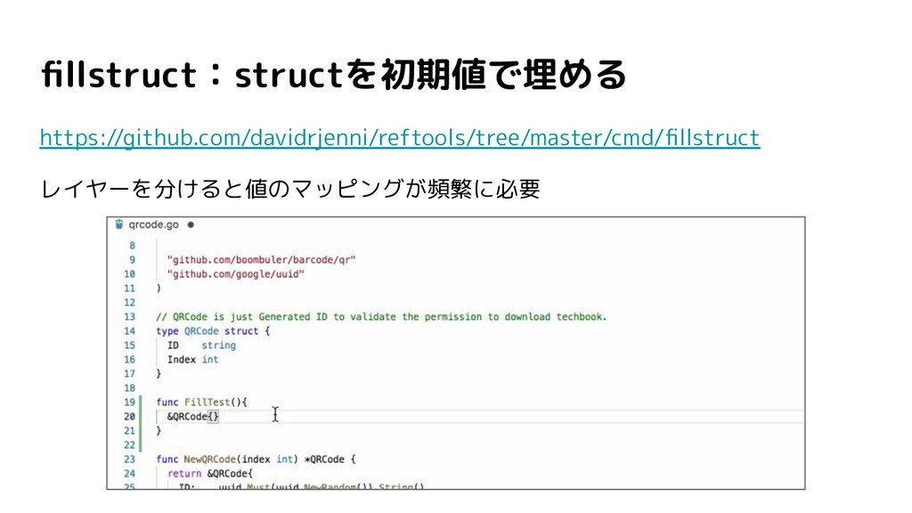 fillstruct:structを初期値で埋める https://github.com/dav...