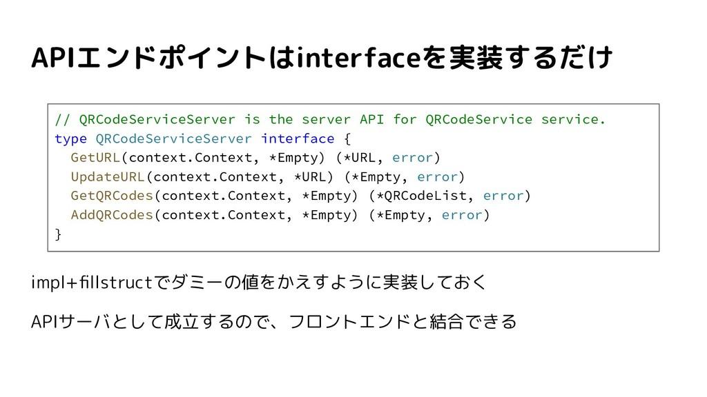 APIエンドポイントはinterfaceを実装するだけ impl+fillstructでダミーの...