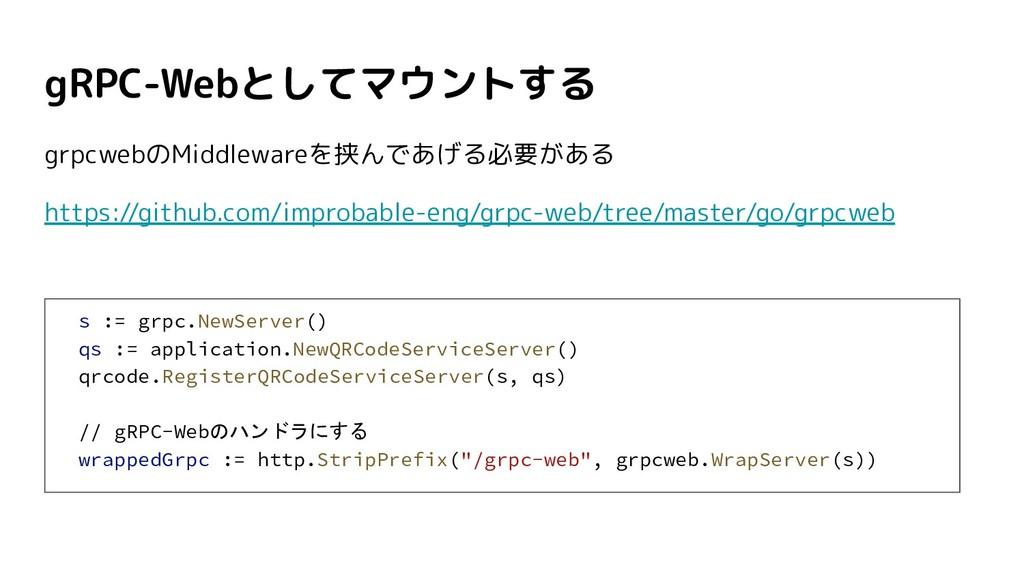 gRPC-Webとしてマウントする grpcwebのMiddlewareを挟んであげる必要があ...