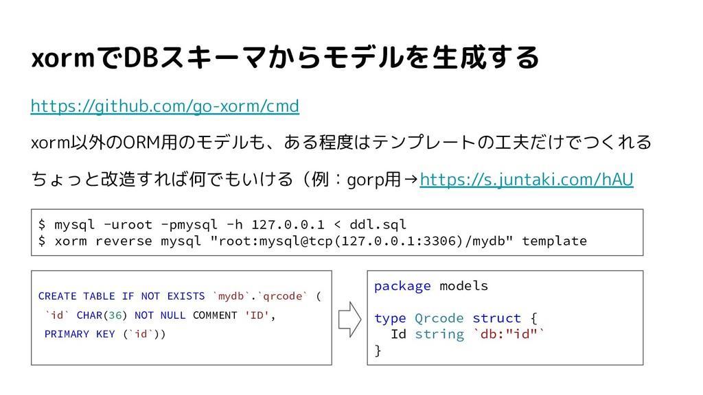 xormでDBスキーマからモデルを生成する https://github.com/go-xor...