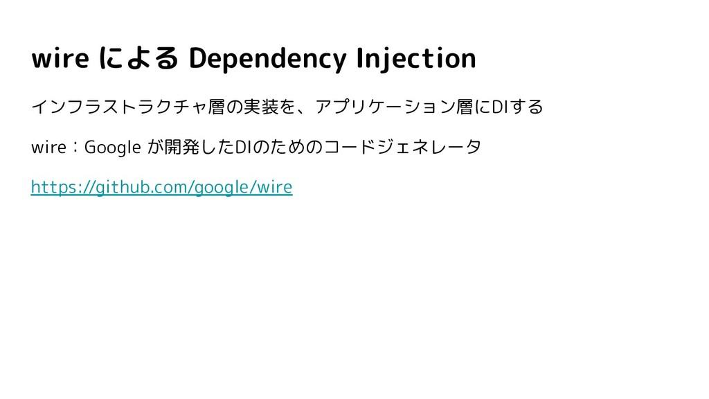 wire による Dependency Injection インフラストラクチャ層の実装を、ア...