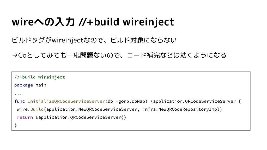 wireへの入力 //+build wireinject //+build wireinjec...