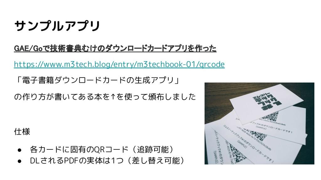 サンプルアプリ GAE/Goで技術書典むけのダウンロードカードアプリを作った https://...
