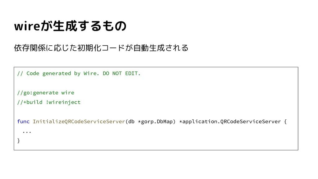 wireが生成するもの 依存関係に応じた初期化コードが自動生成される // Code gene...